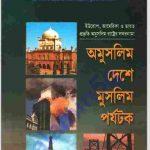 অমুসলিম দেশে মুসলিম পর্যটক pdf বই ডাউনলোড