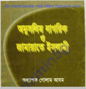 অমুসলিম নাগরিক জামায়েতে ইসলামী pdf বই ডাউনলোড