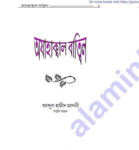 অযাহাক্বাল বাতিল pdf বই ডাউনলোড
