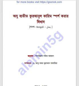 অযু ব্যতীত কুরআনুল কারীম স্পর্শ pdf বই ডাউনলোড