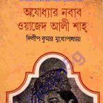অযোধ্যার নবাব ওয়াজেদ আলী শাহ pdf বই ডাউনলোড