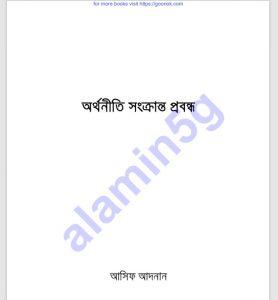 অর্থনীতি সংক্রান্ত প্রবন্ধ pdf বই ডাউনলোড