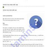 অলসতা করে নামায বর্জন pdf বই ডাউনলোড