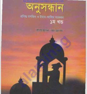 প্রসিদ্ধ মসজিদ ইমাম আলিম সংকলন pdf বই ডাউনলোড