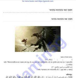 অন্যায় অথ্যাচার করা হারাম pdf বই ডাউনলোড