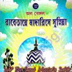 অলবেঙ্গল রাবেতায়ে মাদারিসে সুন্নিয়া pdf বই ডাউনলোড