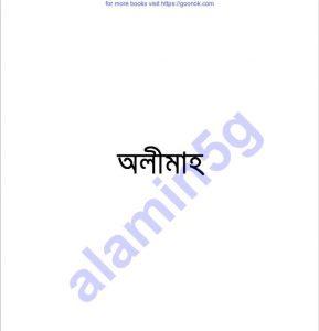 অলীমাহ pdf বই ডাউনলোড