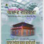 অশ্রুর বারিধারা pdf বই ডাউনলোড