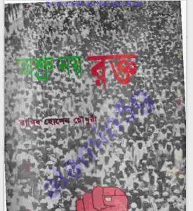 অশ্রু নয় রক্ত pdf বই ডাউনলোড