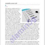 অসাম্প্রদায়িক বাংলাদেশ চাই pdf বই ডাউনলোড