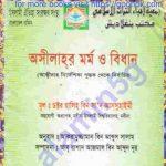 অসীলাহর মর্ম ও বিধান pdf বই ডাউনলোড