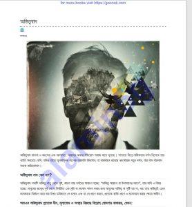 অস্তিত্ব বাদ pdf বই ডাউনলোড