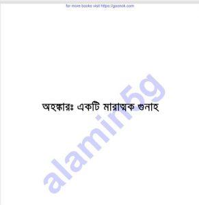 অহংকার একটি মারাত্মক গুনাহ pdf বই ডাউনলোড