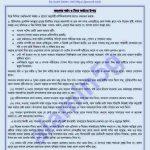 অহংকার বর্জন বিনয় অর্জন pdf বই ডাউনলোড