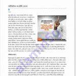 অহীভিত্তিক তাওহীদী চেতনা pdf বই ডাউনলোড