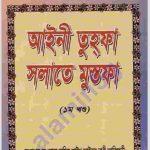 আইনী তুহফা সলাতে মুস্তফা ১ম-খন্ড pdf বই ডাউনলোড