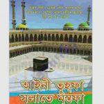 আইনী তুহফা সলাতে মুস্তফা ২য়-খন্ড pdf বই ডাউনলোড