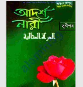 আইনে রাসুল সাঃ আদর্শ নারী pdf বই ডাউনলোড
