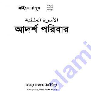 আইনে রাসুল সাঃ আদর্শ পরিবার pdf বই ডাউনলোড