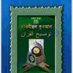 আইনে রাসুল সাঃ তাওযীহুল কুরআন pdf বই ডাউনলোড