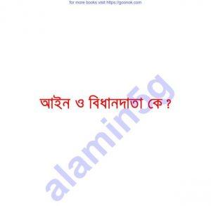 আইন ও বিধানদাতা কে pdf বই ডাউনলোড