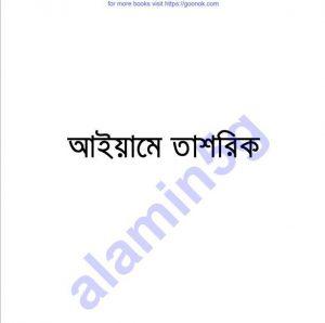 আইয়ামে তাশরিক pdf বই ডাউনলোড