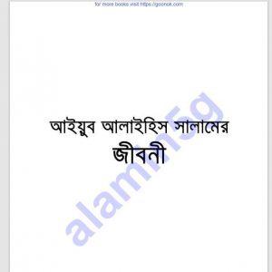 আইয়ুব আলাইহিস সালামের জীবনী pdf বই ডাউনলোড
