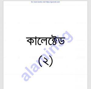আল্লাহকে পেতে পীর ধরা pdf বই ডাউনলোড