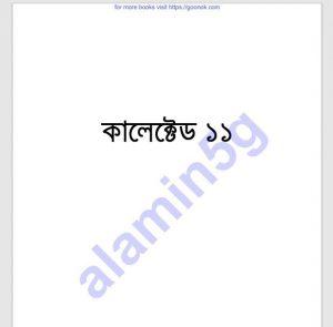 কালেক্টেড ১১তম pdf বই ডাউনলোড