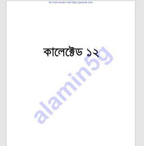 কালেক্টেড ১২তম pdf বই ডাউনলোড