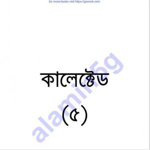 কালেক্টেড ৫ম pdf বই ডাউনলোড