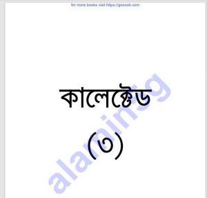 দুশমন থেকে দোস্ত pdf বই ডাউনলোড