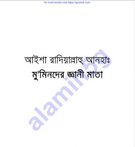 মুমিনদের জ্ঞানী মাতা pdf বই ডাউনলোড