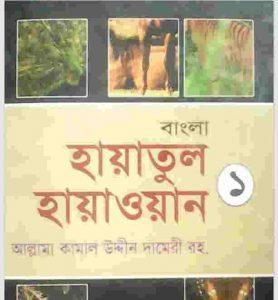 হায়াতুল হায়াওয়ান ১ম খন্ড pdf বই ডাউনলোড