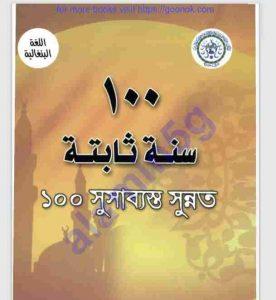 ১০০ সুসাব্যস্ত সুন্নত pdf বই ডাউনলোড