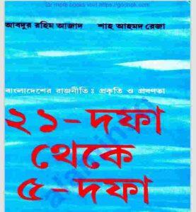 ২১ দফা থেকে ৫ দফা pdf বই ডাউনলোড