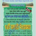 ৭২ টি মাদানী ইনআমাত pdf বই ডাউনলোড