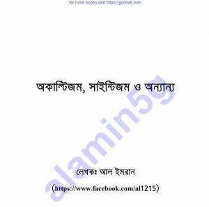 অকাল্টিজম সাইন্টিজম অন্যান্য pdf বই ডাউনলোড
