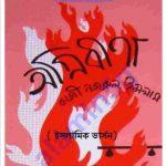 অগ্নিবীণা ইসলামিক ভার্সন pdf বই ডাউনলোড