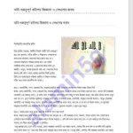 অতি গুরুত্বপূর্ণ কতিপয়  জিজ্ঞাসা pdf বই ডাউনলোড