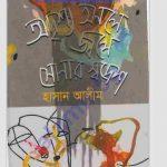 অদৃশ্য অনলে জ্বলে সোনার স্বদেশ pdf বই ডাউনলোড