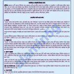 অন্তরের ১০টি গুণের বর্ণনা pdf বই ডাউনলোড
