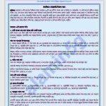 অন্তরের ১০টি রোগের বর্ণনা pdf বই ডাউনলোড