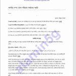 অপবিত্র বস্তু থেকে পবিত্রতা অর্জন pdf বই ডাউনলোড