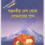 অপারেশন কাশ্মীর pdf বই ডাউনলোড