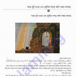 অল্পে তুষ্ট হওয়া pdf বই ডাউনলোড