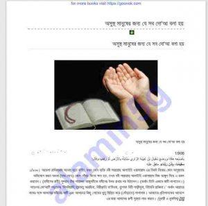 অসুস্থ মানুষের জন্য দোয়া pdf বই ডাউনলোড