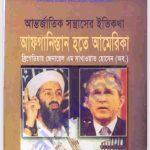 আন্তর্জাতিক সন্ত্রাসী ইতিকথা pdf বই ডাউনলোড
