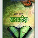 আমাজনিয়া pdf বই ডাউনলোড