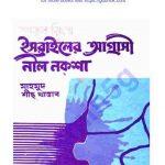 ইসরাইলের আগ্রাসী নীল নকশা pdf বই ডাউনলোড